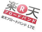 楽天LTE.jpg