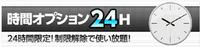 楽天LTE 時間オプション24H.jpg