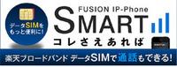 楽天LTE IP-Phone SMART.jpg