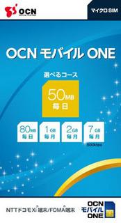 OCN モバイル ONE.jpg