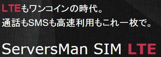 ServersMan.jpg